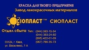 Эмаль КО868 *эмаль КО-868: эм-ль КО868-868+эмаль КО№8-68  :Грунт-эмаль