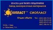 Эмаль ОС-1203) состав политон-ак) эмаль ОС-1203-эмаль КО8104=  Эмаль Э