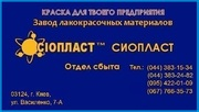 Грунтовка 0101кп-0101кп-ПФ-грунт грунтовка -0101кп-ПФ/эмаль- ХС-436 Со
