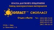 Эмаль УРФ-1101-УРФ-1101/ ГОСТ(ТУ)24.3.00204234-007-2004 (ь)эмаль УРФ-1