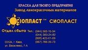 КО-174 эмаль КО-174_ХВ-124 эмаль эмаль ХВ-124-174* XILOSLEGNO FINITURA